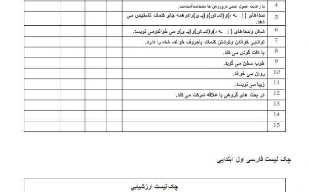 چک ليست فردی فارسی اول ابتدایی درس 7-8-9