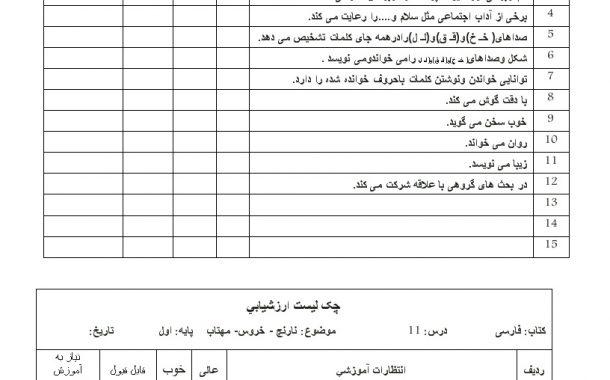 چک لیست فردی فارسی درس 10-11-12  — اول ابتدایی