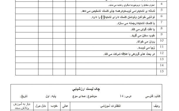 چک لیست فردی فارسی اول درس 13-14-15  — ابتدایی