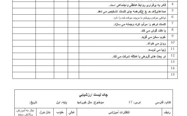 چک لیست فردی فارسی درس 16-17-18  — اول ابتدایی
