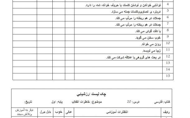 چک لیست فردی فارسی درس 19-20  —  اول ابتدایی