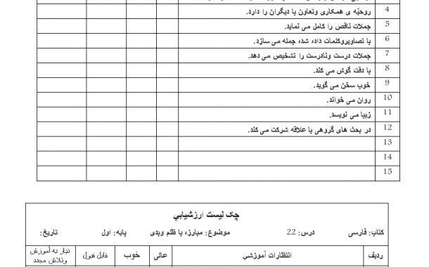 چک لیست فردی فارسی درس 20-21  — اول ابتدایی