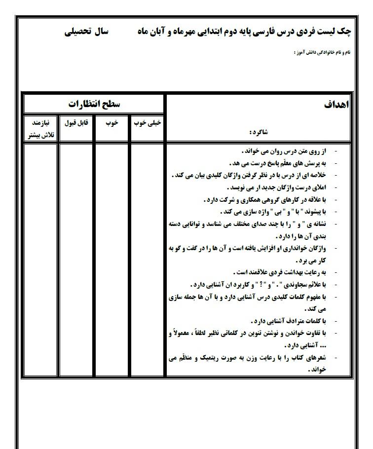 چک لیست فردی فارسی مهر و آبان — دوم ابتدایی