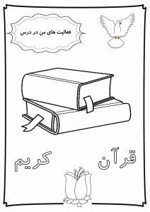 پوشه کار قرآن
