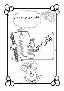 پوشه کار فارسی بخوانیم بنویسیم خوانداری نوشتاری