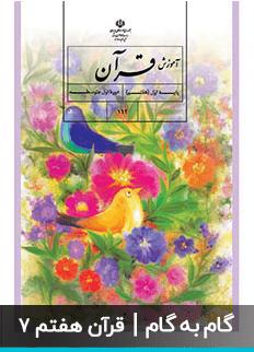 عکس گام به گام قرآن هفتم دبیرستان