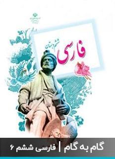 عکس گام به گام فارسی ششم دبستان ابتدایی