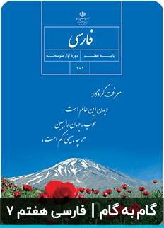 عکس گام به گام فارسی هفتم دبیرستان