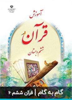گام به گام قرآن ششم دبستان ابتدایی