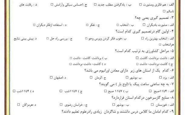 نمونه سوال نوبت اول اجتماعی (سری1) — ششم ابتدایی