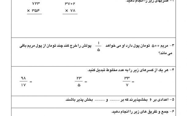 نمونه سوال نوبت اول ریاضی (سری1) — پنجم ابتدایی