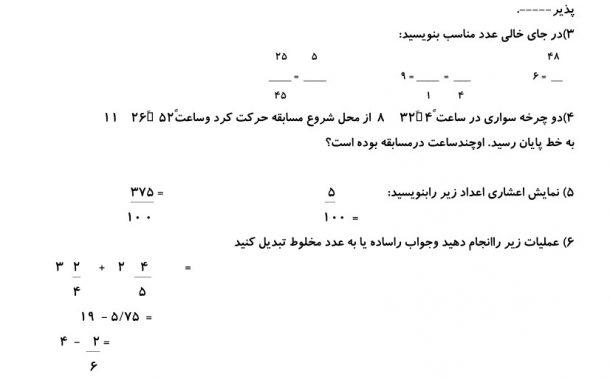 نمونه سوال نوبت اول ریاضی (سری2) — پنجم ابتدایی