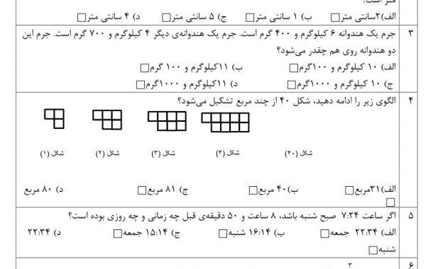 نمونه سوال نوبت اول ریاضی (سری4) — پنجم ابتدایی