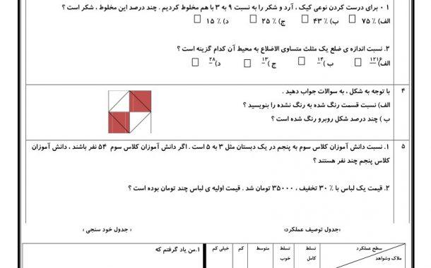 نمونه سوال نوبت اول ریاضی (سری5) — پنجم ابتدایی