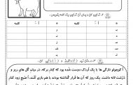 تکلیف نشانه ( اُ -ُ ) فارسی — اول ابتدایی