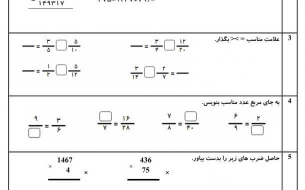 نمونه سوال نوبت اول ریاضی (سری21) — چهارم ابتدایی