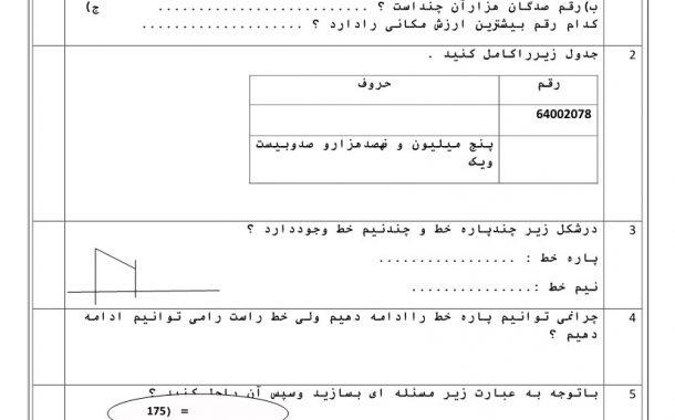 نمونه سوال نوبت اول ریاضی (سری24) — چهارم ابتدایی