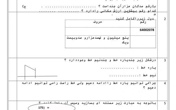نمونه سوال نوبت اول ریاضی (سری25) — چهارم ابتدایی