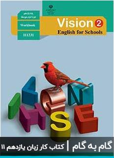 عکس گام به گام کتاب کار زبان انگلیسی مشترک یازدهم 11 دبیرستان متوسطه