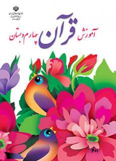 کتاب قرآن چهارم ابتدایی دبستان