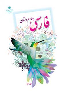 کتاب فارسی چهارم ابتدایی دبستان