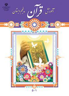 عکس کتاب قرآن پنجم ابتدایی دبستان