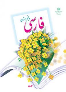 عکس کتاب فارسی پنجم ابتدایی دبستان