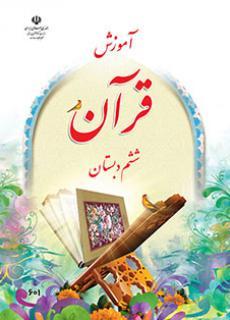 عکس کتاب قرآن ششم ابتدایی دبستان