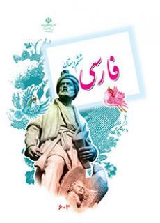 عکس کتاب فارسی ششم ابتدایی دبستان