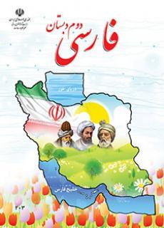 عکس کتاب فارسی دوم دبستان ابتدایی