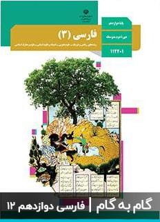 عکس کتاب گام به گام فارسی دوازدهم ریاضی تجربی متوسطه دبیرستان