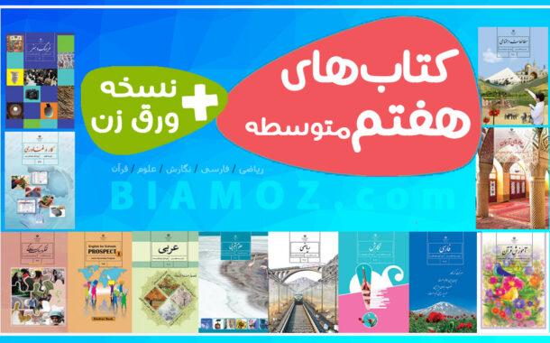 تمامی کتاب های هفتم متوسطه — ( PDF + نسخه ورق زن )