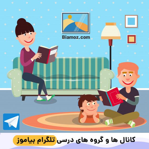 کانال ها و گروه های درسی تلگرام بیاموز