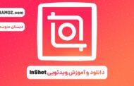 دانلود و آموزش ویدئویی InShot ( کامل )